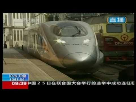 China's Fastest Train (Fastest Train in World) Now in Operation